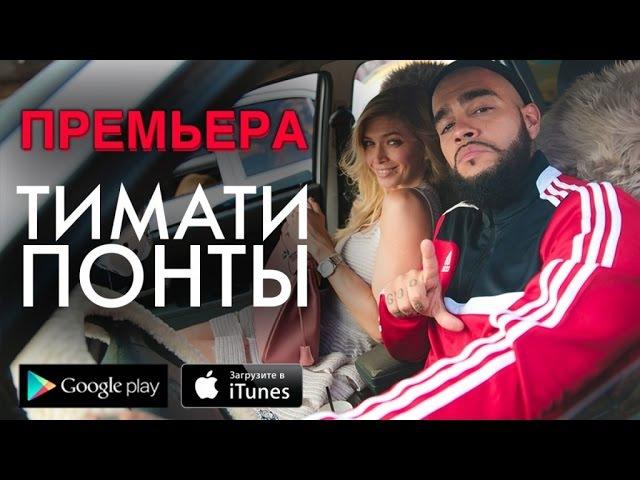 Тимати - Понты (Премьера клипа)