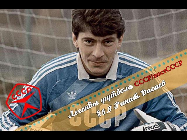 Легенды Футбола: Ринат Дасаев