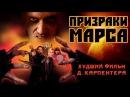 ТРЕШ ОБЗОР фильма Призраки Марса. Карпентер не смог.