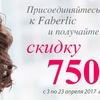 Faberlic Орел, Дисконт и бизнес!!!