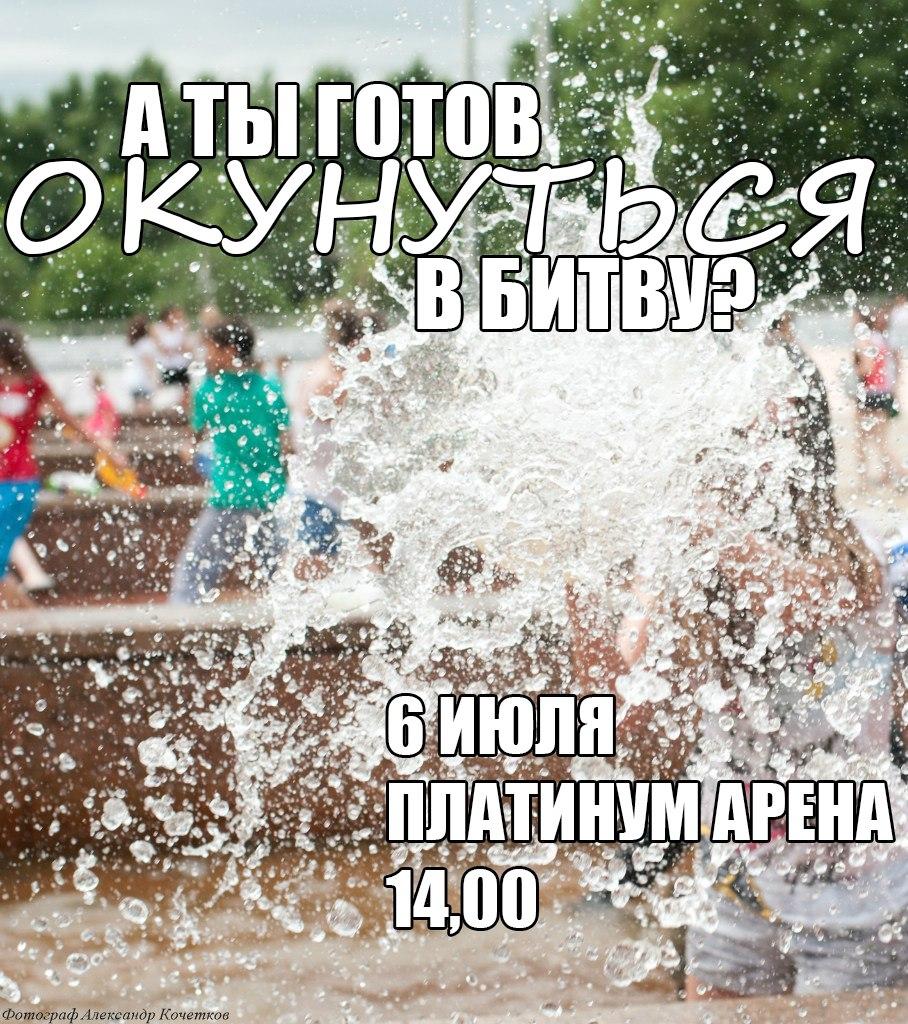 Афиша Хабаровск ВОДНАЯ БИТВА 2016
