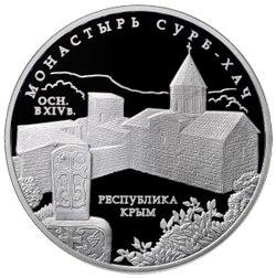 ЦБ РФ выпустил в обращение памятную серебряную монету «Монастырь Сурб-