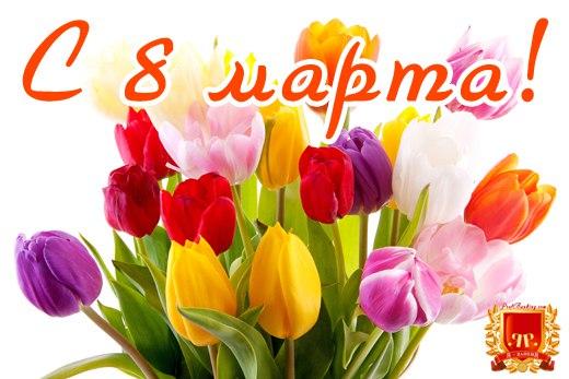 Милые женщины! Поздравляем вас с праздником весны!