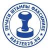 Изготовление печатей в Москве.