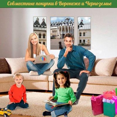 СЕМЬЯ СП - Совместные покупки в Воронеже и ЦЧР   ВКонтакте d1020e7e084