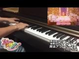 【耳コピ】魔法つかいプリキュア⁄魔法使いプリキュア 後期ED ピアノ Maho Girls Precure! ED2 Piano