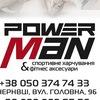 Power Man спортивне харчування Чернівці