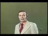 Травы, травы... Поёт Геннадий Белов, 1976