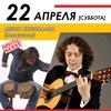 22/4 ДМ. ИЛЛАРИОНОВ/ Гитара: Виртуозная Классика