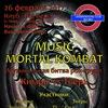 Club BIGBEN►26/2 Music Mortal Kombat►Кимры-Тверь