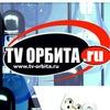ТВ-ОРБИТА