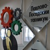 "ГБПОУ МО ""Павлово-Посадский техникум"""