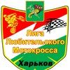 Лига Любительского Мотокросса Харькова