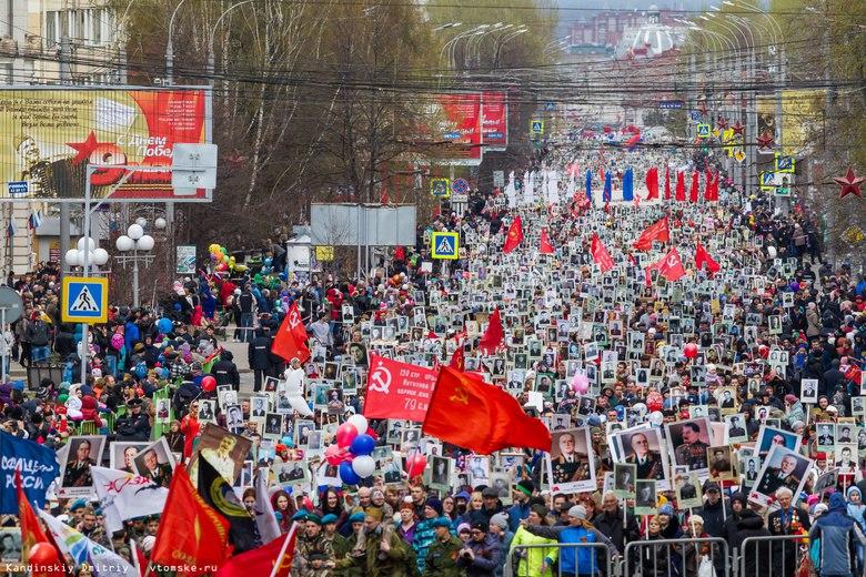 Около 20 тыс томичей прошли в колонне «Бессмертного полка»