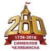 280 символов Челябинска