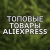Топовые товары Aliexpress