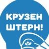 КРУЗЕНШТЕРН - Управление проектами по Agile