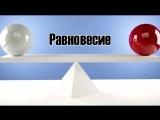Физика. Виды Равновесия. Трофим, Лиза, Балбар (9М).