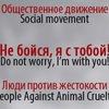 """Гражданское движение """"Не бойся, я с тобой!"""""""