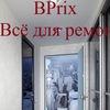 БиПрикс - Все для ремонта!