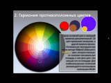 Цветовые гармонии. Принципы гармоничного сочетания цветов