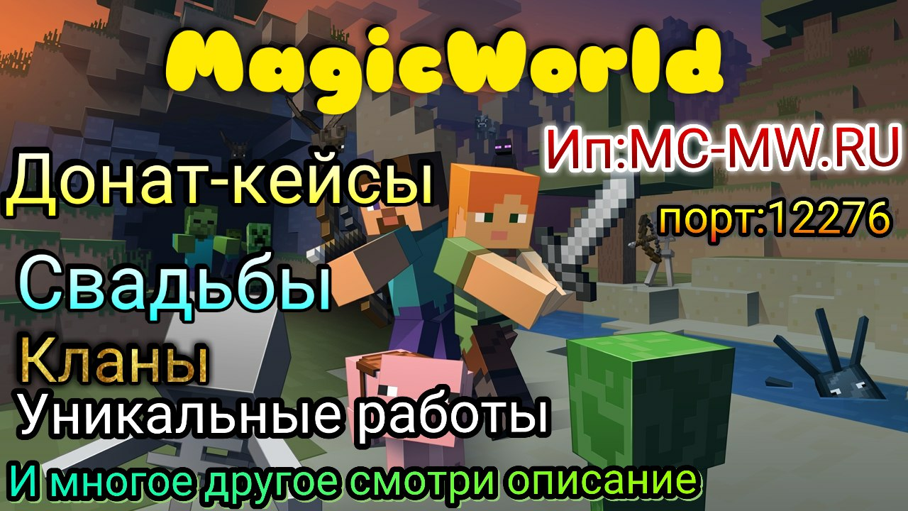 Сервер MagicWorld нет лагов!