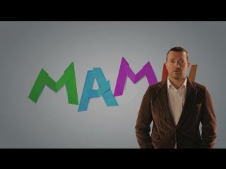 Мамы - добрый фильм _ Трейлер - HD