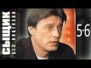 Сыщик без лицензии (5 и 6 серии) детектив, криминальный фильм
