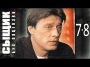 Сыщик без лицензии (7 и 8 серии) детектив, криминальный фильм