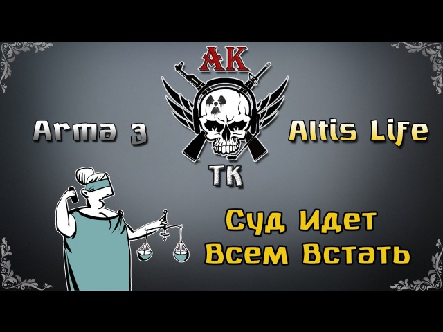 Суд идет всем встать Арма 3 РП 🎓 🚔 Arma 3 The Court goes all stand RP 👮