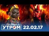 Игромания Утром 22 февраля 2017 Horizon Zero Dawn, Deus Ex Mankind Divided, Watch Dogs 2