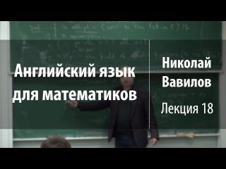 Лекция 18 | Английский язык для математиков | Николай Вавилов | Лекториум