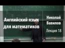 Лекция 18 Английский язык для математиков Николай Вавилов Лекториум