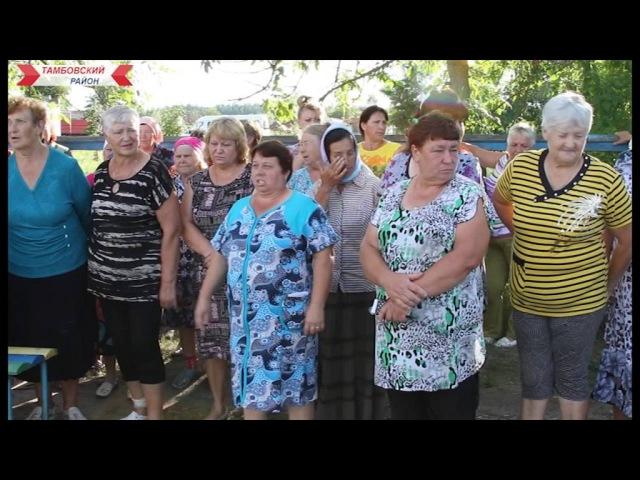 Роман Худяков: Встреча с жителями села Кузьмино-Гать, Тамбовского района