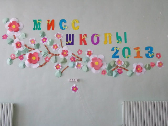 Мисс школы 2013 Городокский детский сад средняя школа