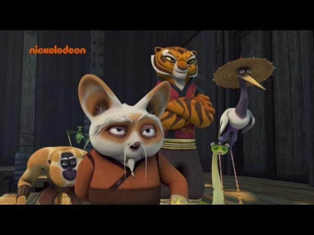 Кунг Фу Панда Удивительные Легенды 3 сезон 27 серия