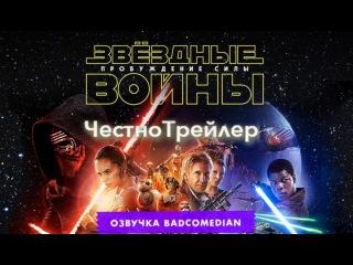 Честный трейлер Звёздные войны: Пробуждение силы - [BadComedian озвучка]
