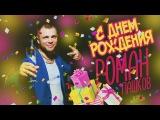 С Днём Рождения, Роман Пашков (группа