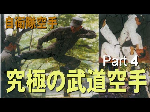 究極の武道空手 (自衛隊空手)Part4 沖縄空手の継承