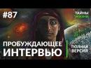 Интервью Даниил Трофимов. Секреты Дизайна Человека. Human design