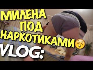 VLOG МИЛЕНА ЧИЖОВА ПОД НАРКОТИКАМИ х ГРЕШНИЦА Андрей Мартыненко