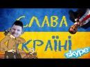 Глад Валакас - Рофлы Славы Украинова / Почтальон / Такси с Оплатой Колечком