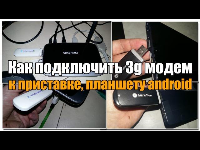 Как подключить 3G модем к планшету, приставке на android? Когда у вас нет встроенной СИМ карты