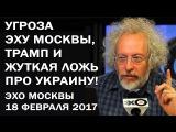 Алексей Венедиктов - Персонально Ваш на Эхо Москвы, 18 февраля 2017