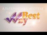 ЖК Бест Вей (BEST WAY)- уникальная альтернатива ипотеке (редакция 2015 года)
