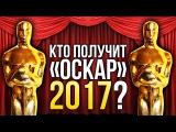 Кто получит Оскары 2017 Предсказания Игромании