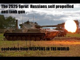 The 2S25 Sprut SD is a Russians self propelled anti tank gun or tank destroyer