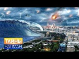 Тайны Чапман. Тайные знаки конца света (30.09.2016) HD