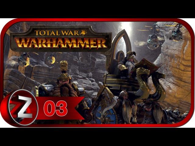 Total War: Warhammer Прохождение на русском 3 Гномы [FullHD|PC]
