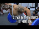 ФУНКЦИОНАЛЬНЫЙ ТРЕНИНГ - 2 убойных комплекса от чемпиона для бойцов в клубе TIGER в Москве.